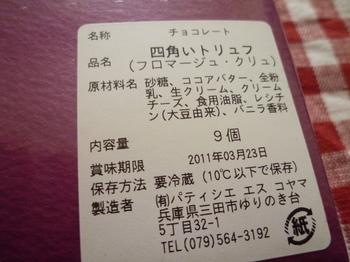 2011_0313_094211-P1000811.JPG
